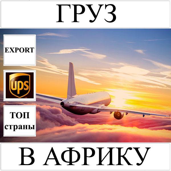 Доставка груза до 10 кг в Африку из Украины (топ страны) UPS