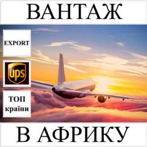Доставка вантажу до 10 кг в Африку з України (топ країни) UPS
