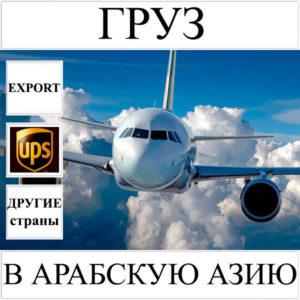Доставка груза до 10 кг в Арабскую Азию из Украины UPS