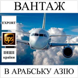 Доставка вантажу до 10 кг в Арабську Азію з України UPS