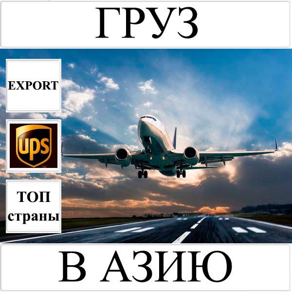 Доставка груза до 10 кг в Азию из Украины (топ страны) UPS