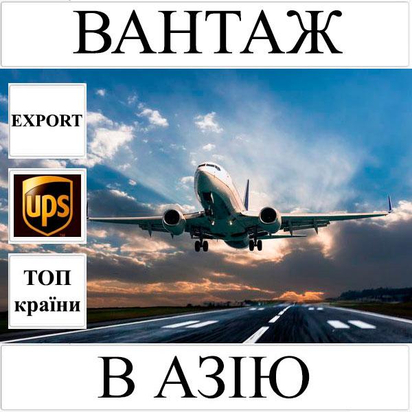 Доставка вантажу до 10 кг в Азію з України (топ країни) UPS