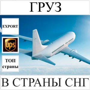 Доставка груза до 10 кг в страны СНГ из Украины UPS