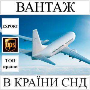 Доставка вантажу до 10 кг в країни СНД з України UPS
