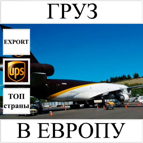 Доставка груза до 10 кг в Европу из Украины (топ страны) UPS