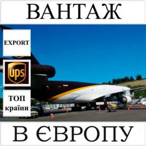 Доставка вантажу до 10 кг в Європу з України (топ країни) UPS