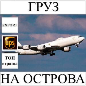 Доставка груза до 10 кг во все островные государства мира из Украины UPS