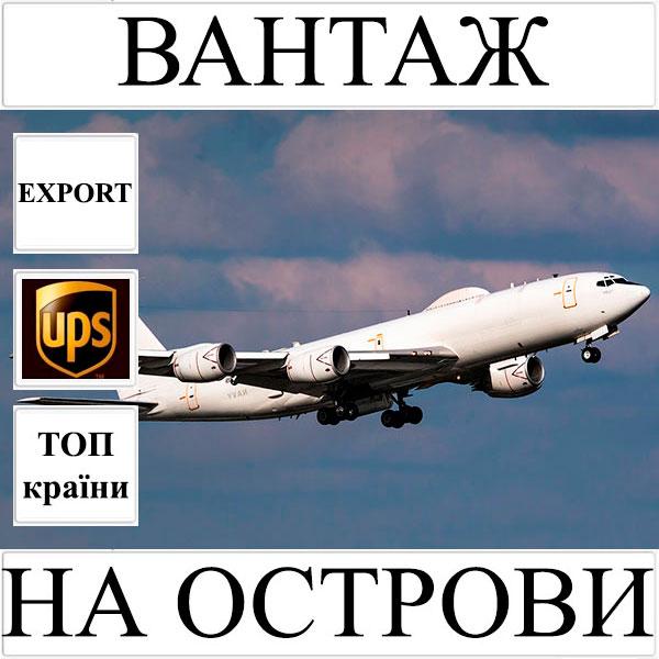Доставка вантажу до 10 кг в усі островні країни світу з України UPS