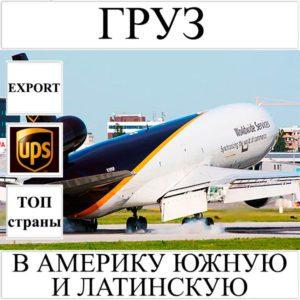 Доставка груза до 10 кг в Америку Южную и Латинскую из Украины UPS