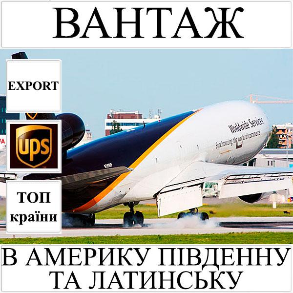 Доставка вантажу до 10 кг в Америку Південну та Латинську з України UPS