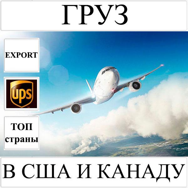 Доставка груза до 10 кг в США и Канаду из Украины UPS
