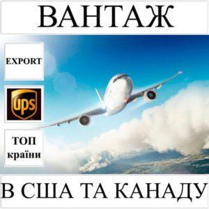 Доставка вантажу до 10 кг в США та Канаду з України UPS
