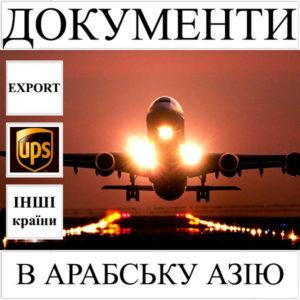 Доставка документів до 0,5 кг в Арабську Азію з України UPS