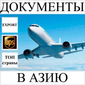 Доставка документов до 0,5 кг в Азию из Украины (топ страны) UPS
