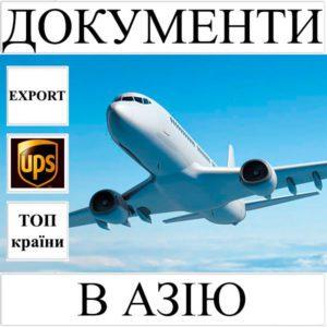 Доставка документів до 0,5 кг в Азію з України (топ країни) UPS