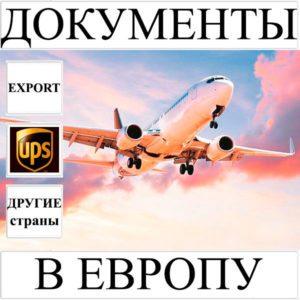 Доставка документов до 0.5 кг в Европу из Украины (другие страны) UPS