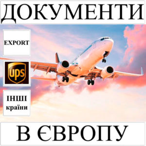 exp-docs-europe-other-ua