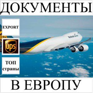 Доставка документов до 0.5 кг в Европу из Украины (топ страны) UPS