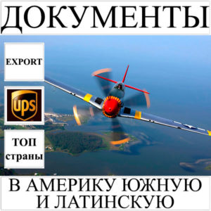Доставка документов до 0,5 кг в Америку Южную и Латинскую из Украины UPS