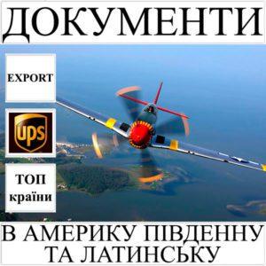 Доставка документів до 0,5 кг в Америку Південну та Латинську з України UPS