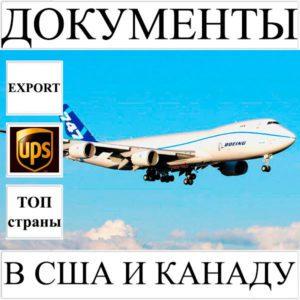 Доставка документов до 0,5 кг в США и Канаду из Украины UPS