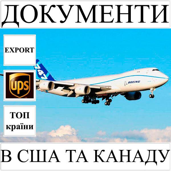 Доставка документів до 0.5 кг в США та Канаду з України UPS