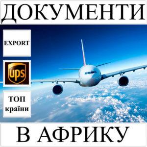Доставка документів до 0,5 кг в Африку з України (топ країни) UPS