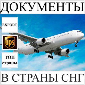 Доставка документов до 0,5 кг в страны СНГ из Украины UPS