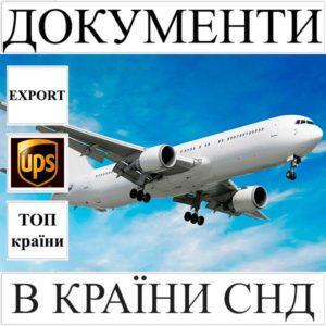 Доставка документів до 0.5 кг в країни СНД з України UPS