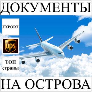 Доставка документов до 0,5 кг во все островные государства мира из Украины UPS