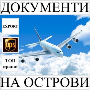Доставка документів до 0,5 кг в усі островні країни світу з України UPS