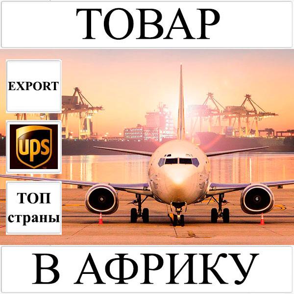 Доставка товара до 1 кг в Африку из Украины (топ страны) UPS