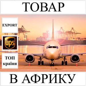 Доставка товару до 1 кг в Африку з України (топ країни) UPS