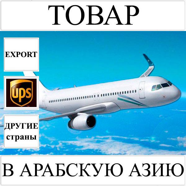 Доставка товара до 1 кг в Арабскую Азию из Украины UPS