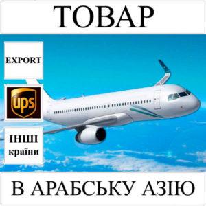 Доставка товару до 1 кг в Арабську Азію з України UPS