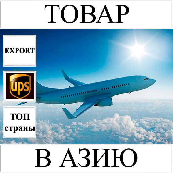 Доставка товара до 1 кг в Азию из Украины (топ страны) UPS