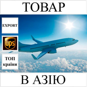 Доставка товару до 1 кг в Азію з України (топ країни) UPS