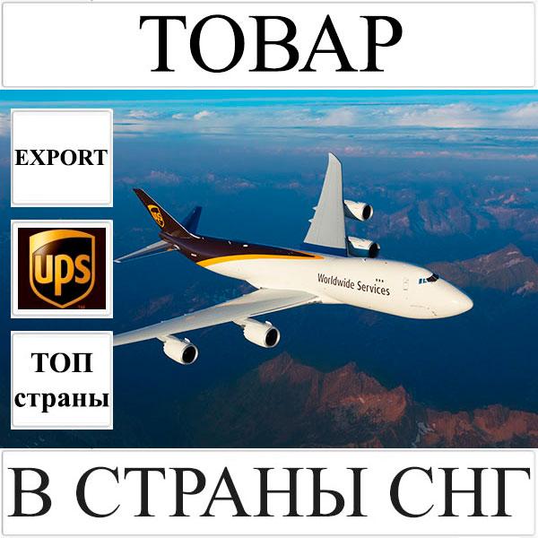 Доставка товара до 1 кг в страны СНГ из Украины UPS