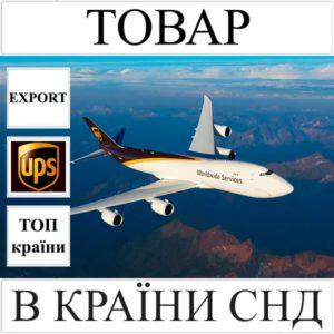 Доставка товару до 1 кг в країни СНД з України UPS