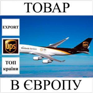 Доставка товару до 1 кг в Європу з України (топ країни) UPS