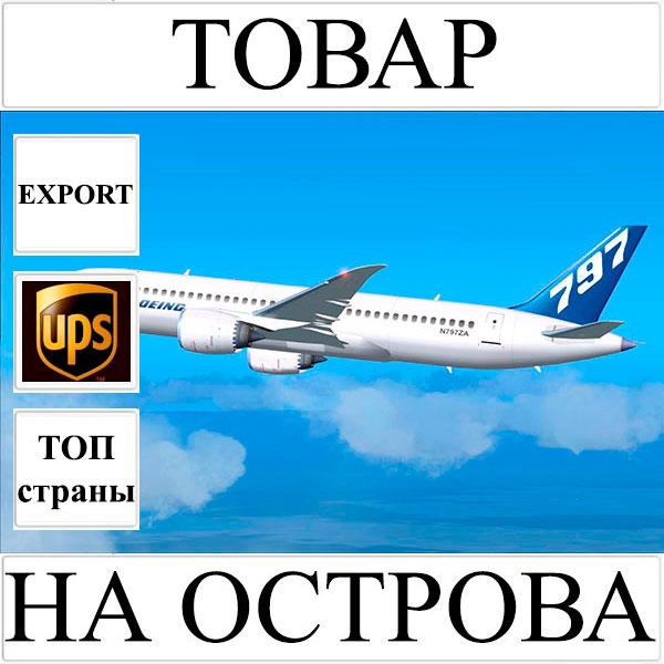 Доставка товара до 1 кг во все островные государства мира из Украины UPS