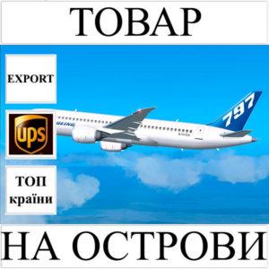 Доставка товару до 1 кг в усі островні країни світу з України UPS