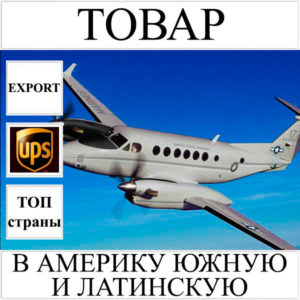 Доставка товара до 1 кг в Америку Южную и Латинскую из Украины UPS