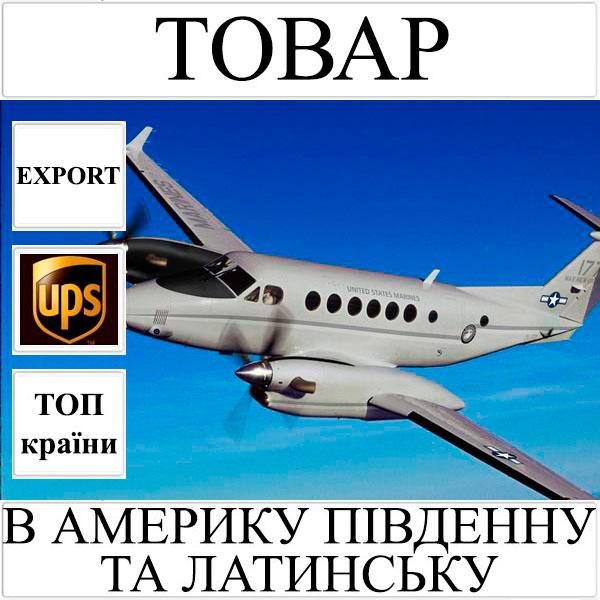 Доставка товару до 1 кг в Америку Південну та Латинську з України UPS