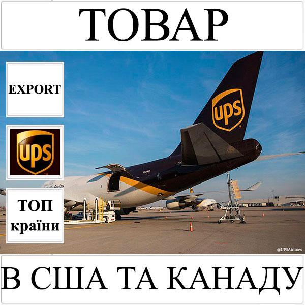Доставка товару до 1 кг в США та Канаду з України UPS