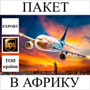 Доставка пакета до 2 кг в Африку з України (топ країни) UPS