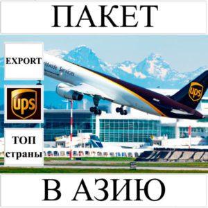 Доставка пакета до 2 кг в Азию из Украины (топ страны) UPS