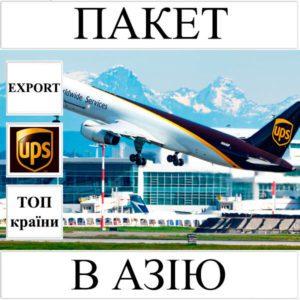 Доставка пакета до 2 кг в Азію з України (топ країни) UPS