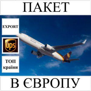 Доставка пакета до 2 кг в Європу з України (топ країни) UPS