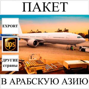 Доставка пакета до 2 кг в Арабскую Азию из Украины UPS